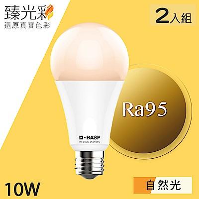 德國巴斯夫 臻光彩LED燈泡 10W 小橘美肌 自然光2入組