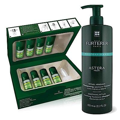 *RENE FURTERER 舒敏養髮組(紫苑草洗600ml+三項森髮調理液5.5mlx8
