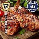 (上校食品)買一送一 雲林快樂戰斧豬排-5片組(共10片-約250g/片)