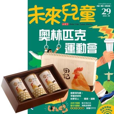 未來兒童 (1年12期) 贈 田記純雞肉酥禮盒 (200g/3罐入)