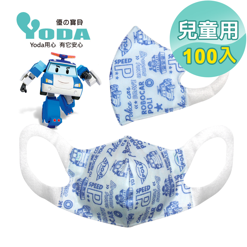 YoDa波力3D立體防塵口罩100入20包POLI