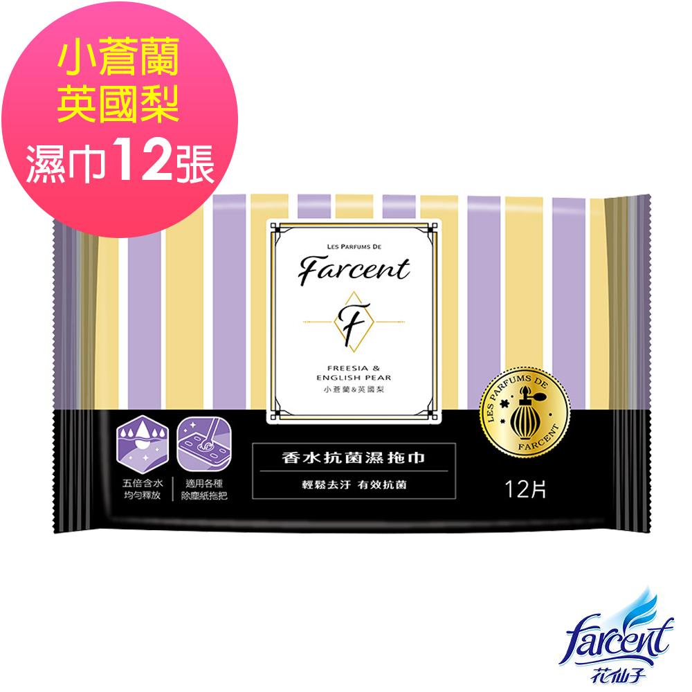 Farcent 驅塵氏 香水抗菌濕拖巾-小蒼蘭英國梨(12張/包)