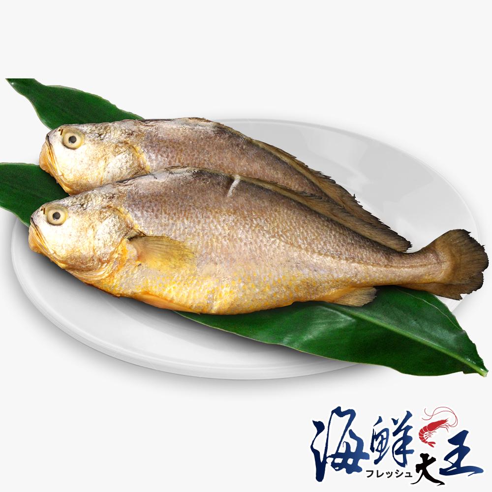 【海鮮大王】當季肥碩大黃魚 *3隻組 (400g±10%/隻)