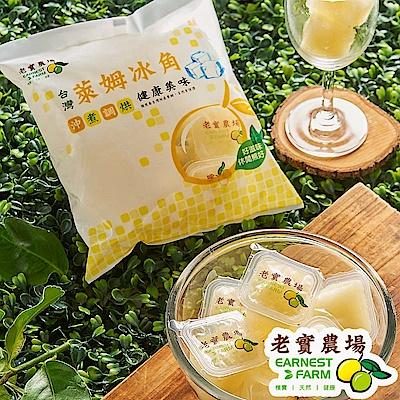 老實農場 綜合冰角三種口味共6袋(10顆/袋)(檸檬2袋+萊姆2袋+檸檬百香2袋)