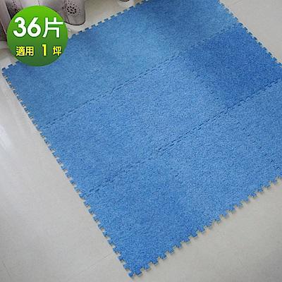 Abuns 台灣製舒適磨毛巧拼安全地墊-(36片裝-適用1坪)-多色可選