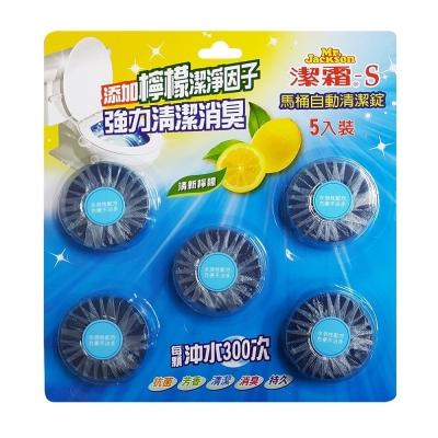 潔霜-S馬桶自動清潔錠-檸檬