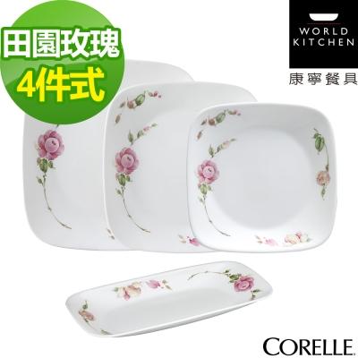 CORELLE康寧-田園玫瑰4件式方形餐盤組-40