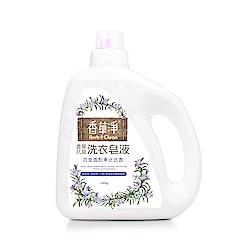 香草淨 抗菌洗衣皂液 百里香酚+迷迭香1800g
