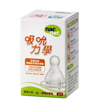 nac nac 吸吮力學標準奶嘴 XL號 圓孔 副食品專用(<b>2</b>入)