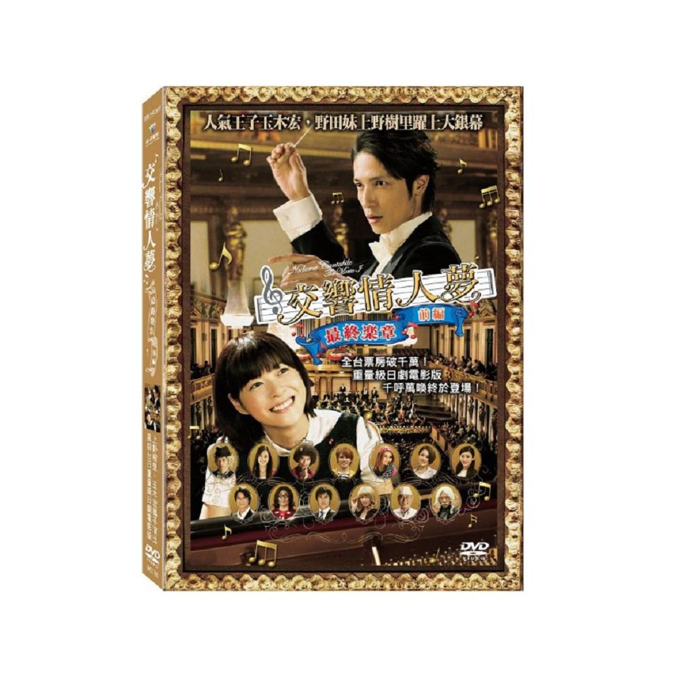交響情人夢最終樂章前篇DVD Nodame Cantabile The Movie I