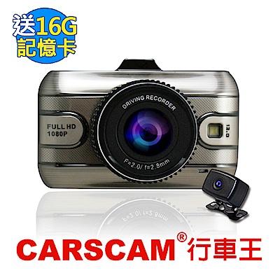 CARSCAM行車王 WD2 頂級SONY感光元件雙鏡頭行車記錄器-急速配
