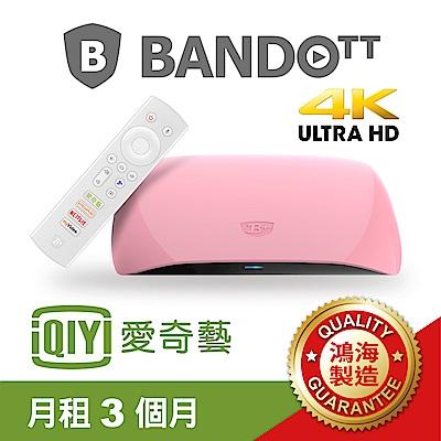 粉色BANDOTT鴻海便當4K智慧電視盒+愛奇藝影視3個月