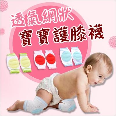 嬰兒學步防摔爬行護膝-2雙入