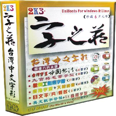 字之藏 - 台灣中文字形