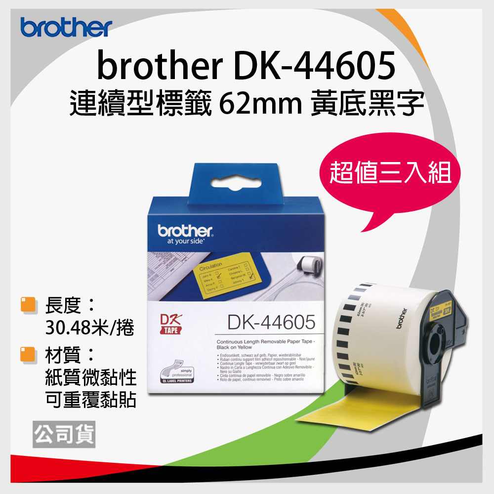 【三入組】brother原廠連續標籤帶DK-44605 (62mm黃底黑字30.48米)