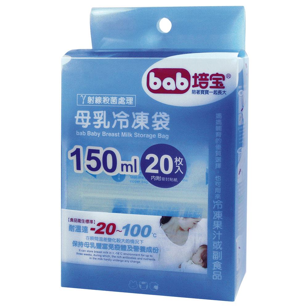 培寶 母乳冷凍袋150ml/20入