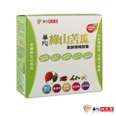 華陀扶元堂-綠山苦瓜高酵順暢膠囊1盒(60粒/盒)