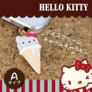 Sanrio HELLO KITTY甜筒造型耳機孔塞(香草冰淇淋)