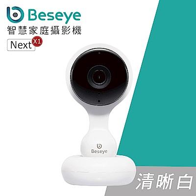 Beseye Next 雲端智慧攝影機-清晰白