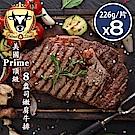(上校食品)美國Prime頂級 8盎司嫩肩牛排*8片組 (共8片-約226g/片)