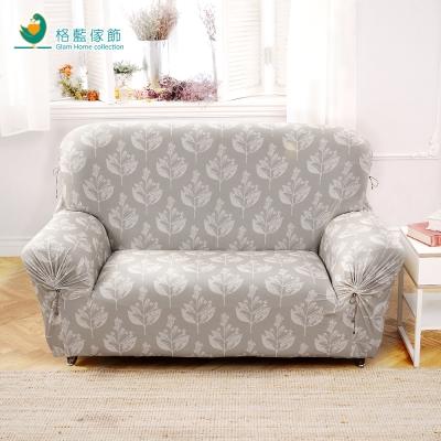 格藍傢飾 茱麗葉彈性沙發套1+2+3人座
