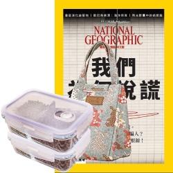 國家地理雜誌 (1年12期) 贈 Recona高硼硅耐熱玻璃長型2入組 (贈保冷袋1個)