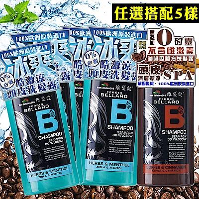 A+ 維髮健 BELLARO洗髮露任選5入(咖啡因+酷激涼)