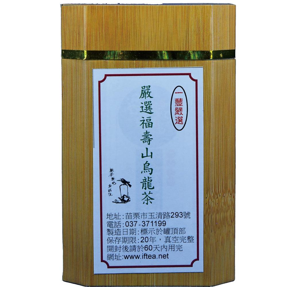利展豐製茶 嚴選福壽山烏龍茶150G*2罐