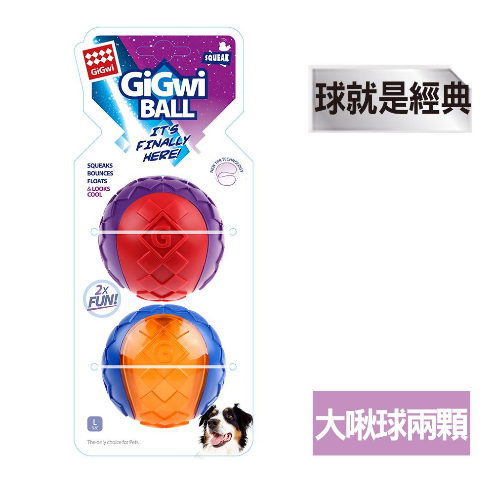 GiGwi球就是經典-玩具大啾球兩顆