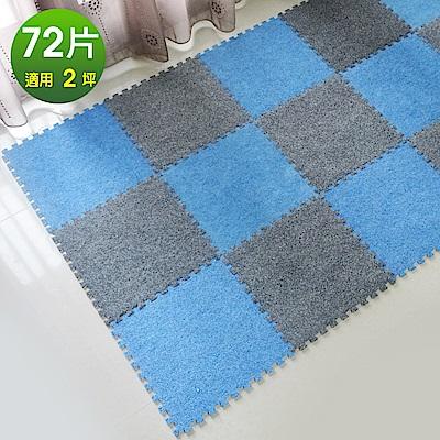 Abuns 台灣製舒適磨毛巧拼安全地墊-(72片裝-2坪)-多色可選