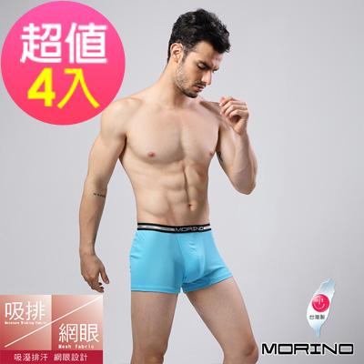 男內褲 (超值4件組) 吸排涼爽素色網眼運動四角褲/平口褲 水藍MORINO