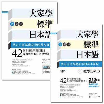 大家學標準日本語【初級本】+教學DVD(片長260分鐘)  2書合售