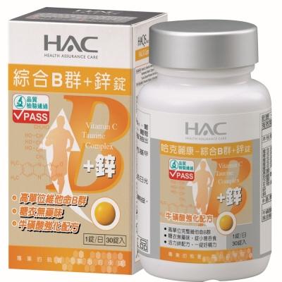 HAC 綜合維他命B群+鋅錠(30天份)