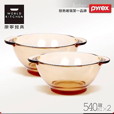 美國康寧 Pyrex 540ml 透明雙耳碗(2入組)