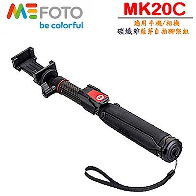 MEFOTO 美孚 MK20C 碳纖維藍牙自拍迷你腳架組 公司貨~附手機夾