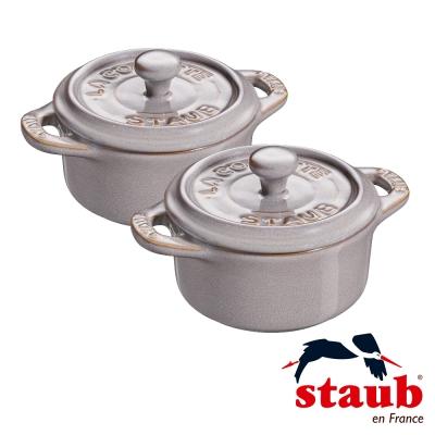 法國Staub 圓型陶缽 10cm-復古灰(2入組)