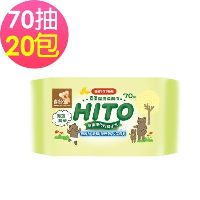 喜多 潔膚柔濕巾70抽x20入/組