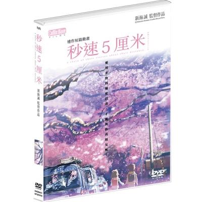 新海誠-秒速5釐米-秒速5公分-DVD