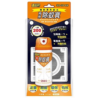 速必效除蚊寶噴霧劑+空白載體兩片
