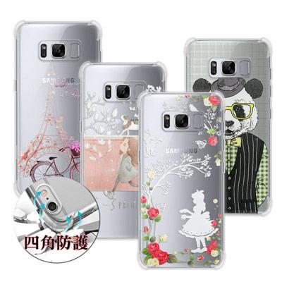 VXTRA Samsung Galaxy S8 奇幻旅程 四角防護空壓氣墊殼