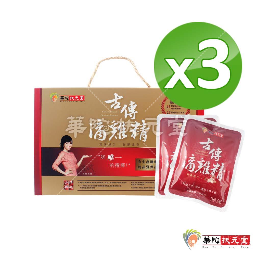 華陀扶元堂 古傳鮮滴雞精3盒(10包/盒)(新版-常溫包)