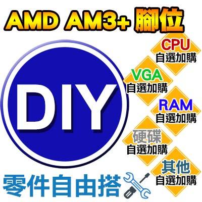 玩家自選-AMD-AM3-DDR3-技嘉平台系統