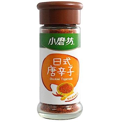 小磨坊 日式唐辛子(25g)