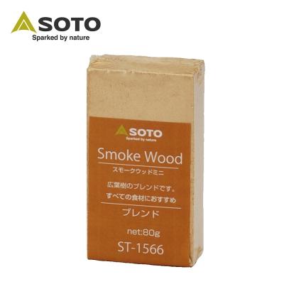 SOTO 經典煙燻木塊(小)ST- 1566