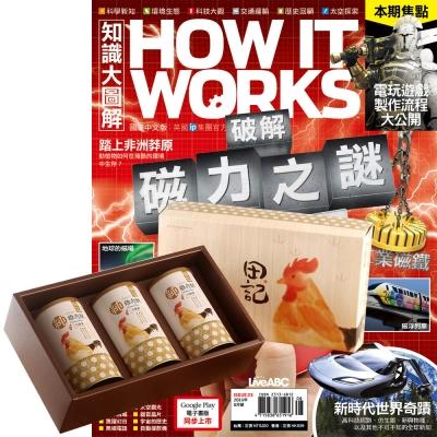知識大圖解 (1年12期) 贈 田記純雞肉酥禮盒 (200g/3罐入)
