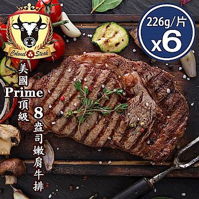 (上校食品)美國Prime頂級 8盎司嫩肩牛排*6片組 (共6片-約226g/片)