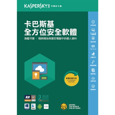 卡巴斯基 全方位安全軟體/1台1年-下載版