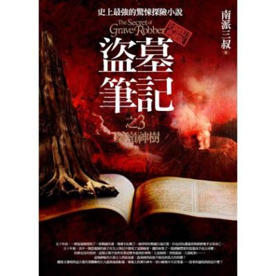 盜墓筆記之(3):秦嶺神樹(全新修訂典藏版)