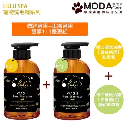 摩達客 LULU SPA寵物洗毛精-彈力潤絲浴露+舒緩止癢浴露 貓狗洗髮清潔雙效