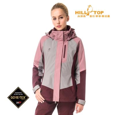【hilltop山頂鳥】女款GoreTex防水2合1蓄熱羽絨外套F22FW3蓮藕
